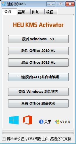 HEU RMS Activator:可以激活多种版本的Windows和Office的免费工具-来自沈超飞的IT博客 第2张